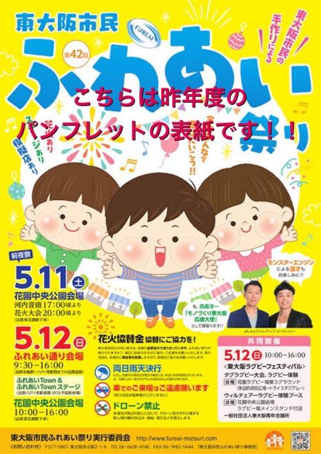 東大阪市のふれあい祭りは中止が決定!花火大会が観れないのは残念!