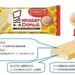 『ミスタードーナツアイスバー』エンゼルクリームがコンビニ限定アイスに!期間や値段は?