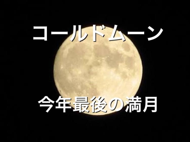 コールドムーン(満月)は何時(いつ)に見れる?スピリチャルや名前の由来を紹介!