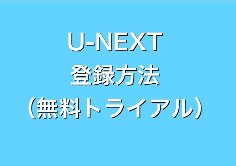 U-NEXT(ユーネクスト)に無料で登録【入会】する方法は?注意点を守れば31日間無料!