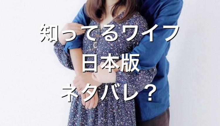 ネタバレ?『知ってるわいふ(ワイフ)』日本版の最終回(結末)はハッピーエンドに!